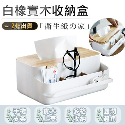 【白橡實木衛生紙收納盒】置物盒 收納盒 小物收納盒 手機支架 面紙盒 衛生紙盒 桌上收納盒 實木收納
