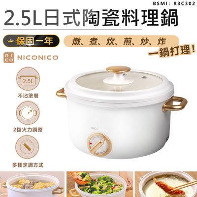 【NICONICO 2.5L日式美型陶瓷料理鍋】美食鍋 料理鍋 蒸鍋 炒鍋 燉鍋 不沾鍋 煎鍋 煮鍋