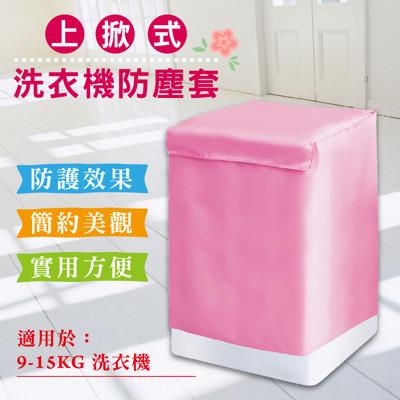 橘之屋 上掀式洗衣機防塵套-粉色  [適用於9-15KG洗衣機]