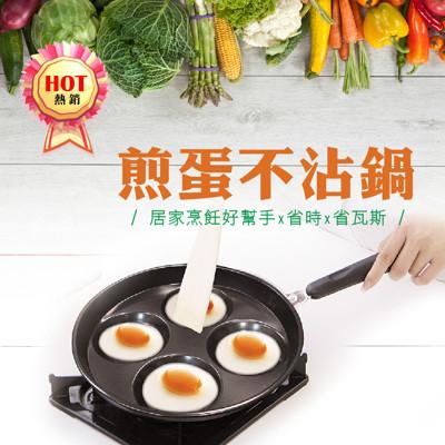 [MIT台灣製造 不沾塗層全新升級] 煎蛋專用不沾鍋 / 週週熱銷冠軍