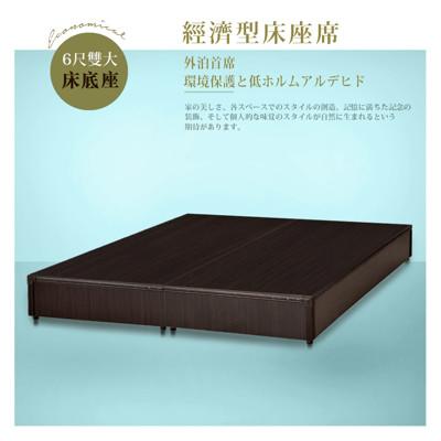 IHouse-經濟型床座/床底/床架-雙大6尺