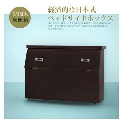 IHouse-經濟型日式收納床頭箱-雙人5尺