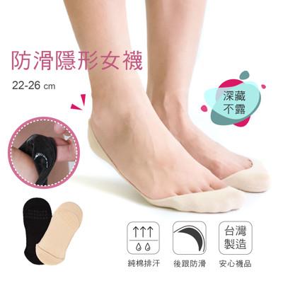 台灣製/女生隱形襪/隱形襪套/娃娃鞋/女襪套/後跟止滑/女襪/AMG965【FAV】