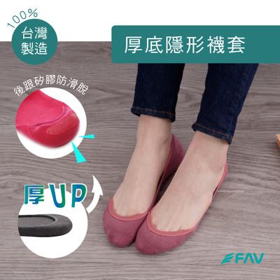 台灣製造/厚底隱形襪/裸襪/淺口/短襪/襪套/矽膠防滑/娃娃鞋/AMG848【FAV飛爾美】