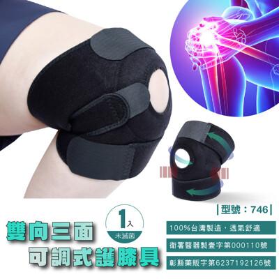 可調式運動護膝1入/籃球護具/護具/護膝蓋/運動護具/透氣/機能護具/網球護具/型號746【FAV】