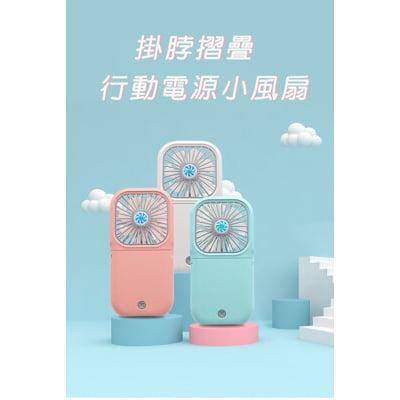 【 SIMPLES 】usb折疊掛脖風扇迷你手持行動電源充電180度折疊桌面扇可充電