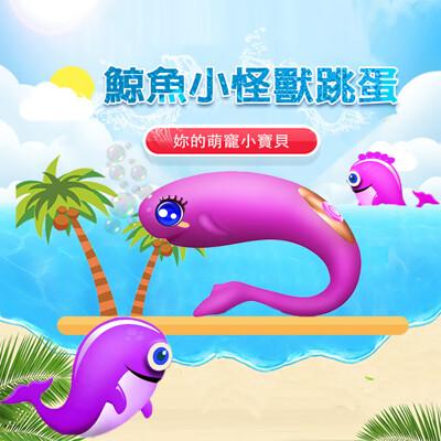 【見朕騎姬】Q萌怪獸小鯨魚10頻震動按摩跳蛋-撫媚紫