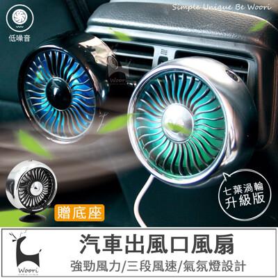 車用空調風扇 7葉渦輪升級版 車載風扇 車用冷氣風口風扇 大風力USB電風扇