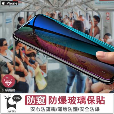 【IPHONE系列】滿版防窺防爆玻璃貼 9H高硬度保貼 防偷窺鋼化膜