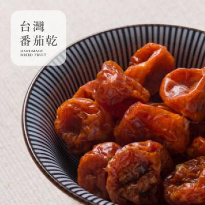 台灣番茄乾【純天然果乾】營養極高的紅寶石300G