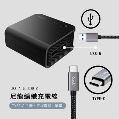 Opro9 二合一行動電源充電器 + USB TypeC 編織充電傳輸線