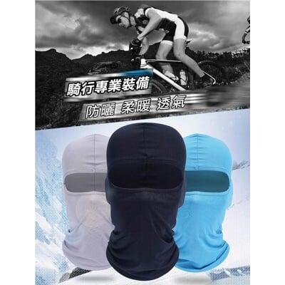 全臉防曬 防病毒防飛沫口罩 透氣彈性萊卡面罩