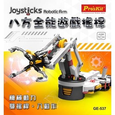 【寶工 ProsKit】科學玩具 - 八方全能遊戲搖桿 GE-537
