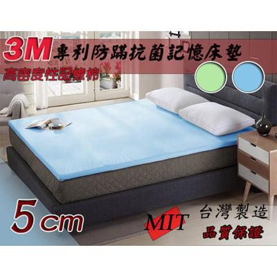 3M防蹣抗菌-吸濕排汗暖暖5CM記憶墊 雙人5尺
