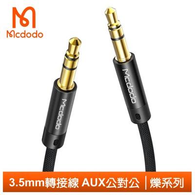 Mcdodo 麥多多 3.5mm轉接線音頻轉接頭 AUX公對公手機喇叭耳機 爍系列 120cm