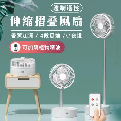 現貨【伸縮遙控摺疊風扇】電風扇 風扇 USB風扇 摺疊風扇 遙控風扇 小風扇 隨身電風扇 加濕器風扇