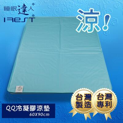 【睡眠達人irest】 QQ冷凝膠涼墊涼蓆(60x90cm*1件),嬰兒/幼兒愛用,可冷藏,可手洗