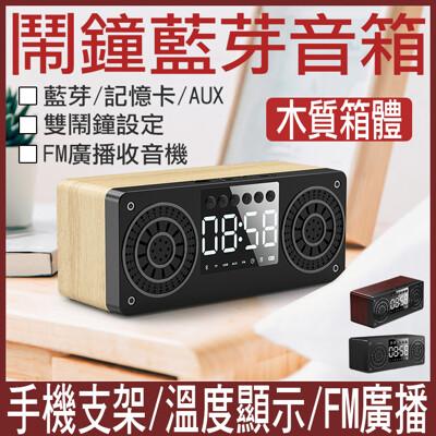 【威可】木紋藍芽音箱 藍芽音箱 藍芽喇叭 時鐘 鬧鐘 收音機 手機喇叭 藍牙喇叭 mp3
