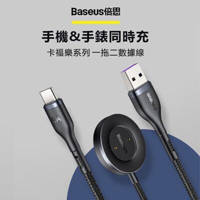 【實體店面】 Baseus倍思 卡福樂系列 一拖二Type-C充電線+手錶充電座 二合一數據線