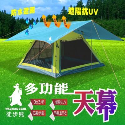 露營天幕/多功能/汽車帆布/遮陽隔熱遮雨抗UV300x300cm/野餐地墊/帳篷地墊