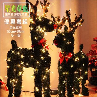 聖誕星光草鹿組 50+38cm 各1隻 麋鹿 聖誕擺飾 DIY佈置