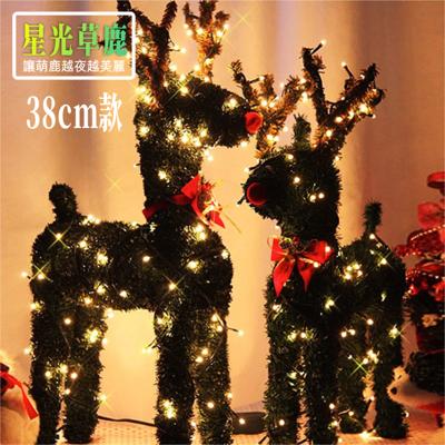 聖誕星光草鹿 38cm 麋鹿 聖誕擺飾 DIY佈置