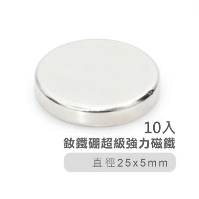 釹鐵硼超級強力磁鐵25*5mm(10入).圓形型長效不衰減強效吸力磁鐵石