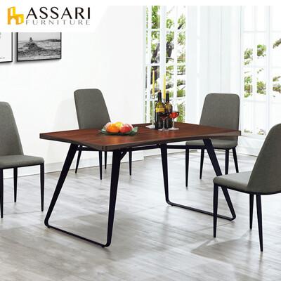 ASSARI-衛威恩餐桌(寬130x深80x高75cm)