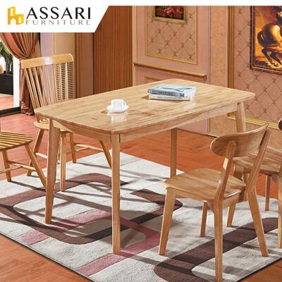 ASSARI-溫德爾餐桌(寬130x深80x高75cm)