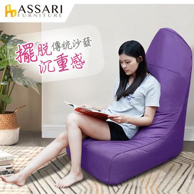 ASSARI-加長L型防水牛津布懶骨頭