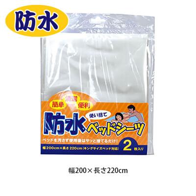 日本Rends*防水一次性床單 (2入)