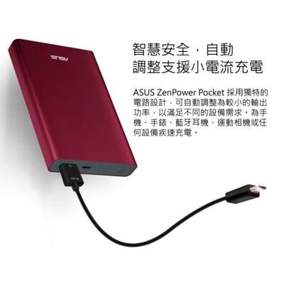 [電子威力]  ASUS ZenPower Pocket 酒紅色/流沙金色 2.4A大電流 行動電源