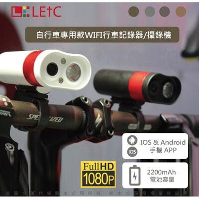 【LETC】FULL HD 防水自行車紀錄器(含照明)
