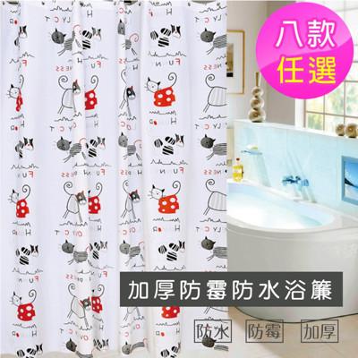時尚加厚型防水浴簾