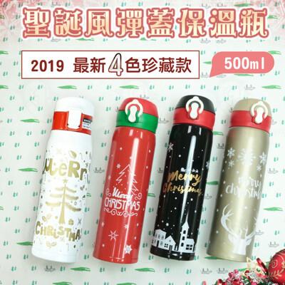 2019聖誕系列304不鏽鋼真空彈蓋保溫瓶500ml(4色)