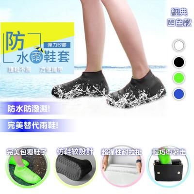 【日本熱銷款】APEX 矽膠防水雨鞋套(男款/女款/兒童款)-現貨供應