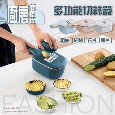歐風多功能切菜神器 瀝水蔬菜刨絲器 切絲器