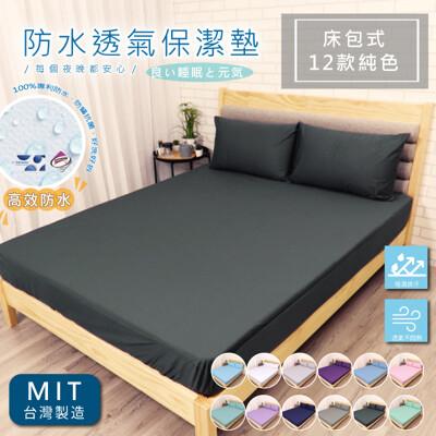 台灣製 3M護理級防水床包式保潔墊 雙人加大  3M吸濕排汗技術處理