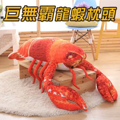 巨無霸仿真龍蝦抱枕 靠枕 枕頭 娃娃 聖誕節