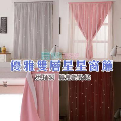 優雅雙層星星魔鬼氈窗簾 遮光窗簾 簡易黏貼 免打洞 租屋 房間(120X150cm)