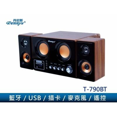 【Dennys】藍牙/USB/SD/2.1木質音響喇叭(T-790BT)