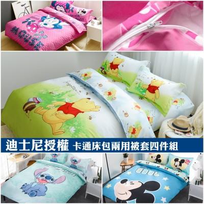 【I-JIA Bedding】迪士尼授權卡通床包兩用被套四件組(單、雙人、加大均一價)